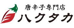 唐辛子の伝道師の唐辛子ブログ